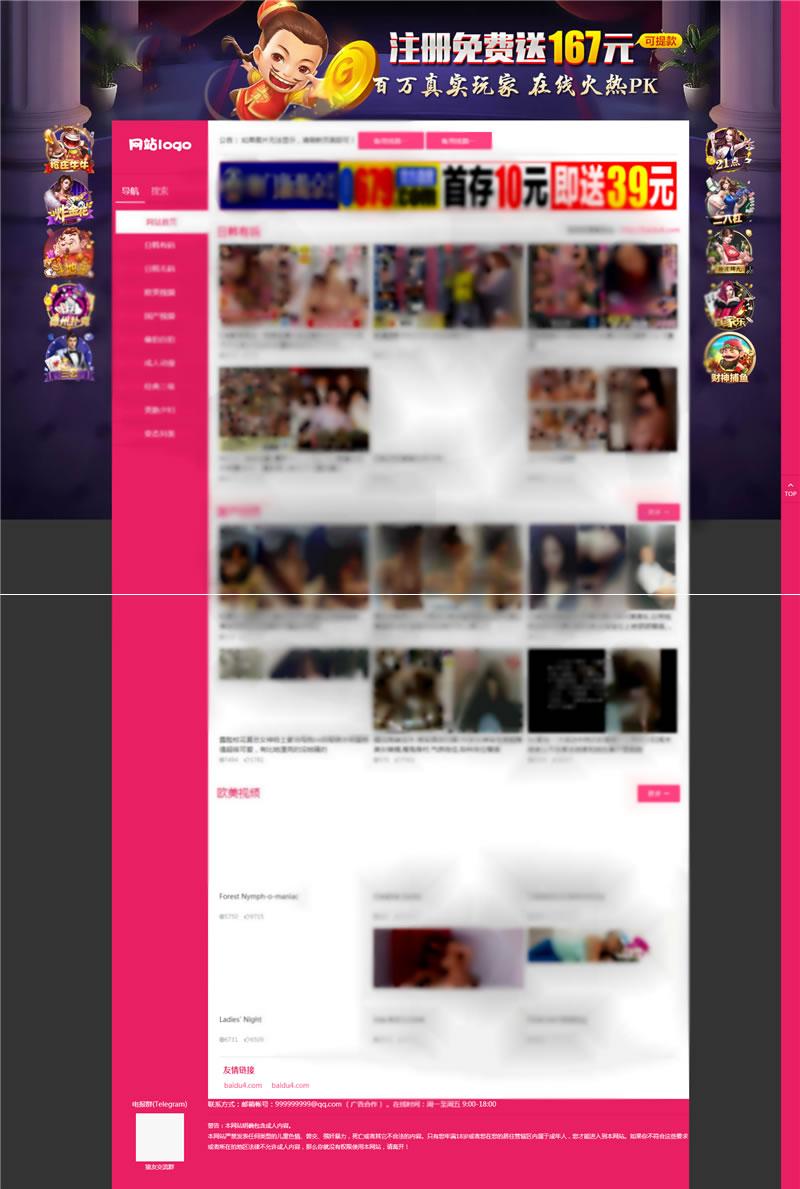 ABCV你懂站电影影视网站系统源码系统带自动采集功能带多个广告位附带二十多套模板带手机版