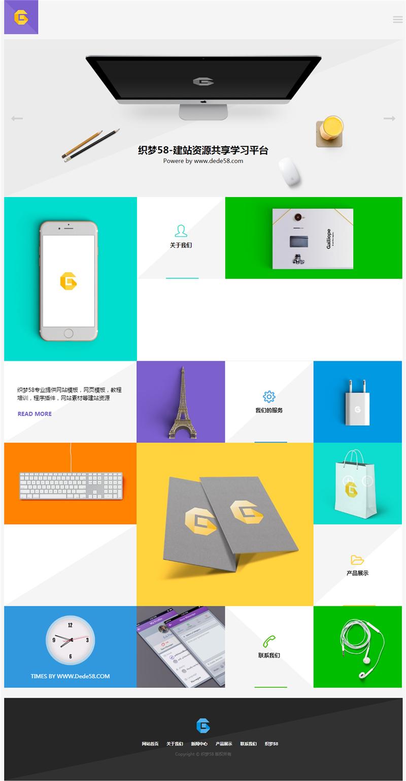 织梦dedecms模板WIN8卡片风格网站模板源码带测试数据