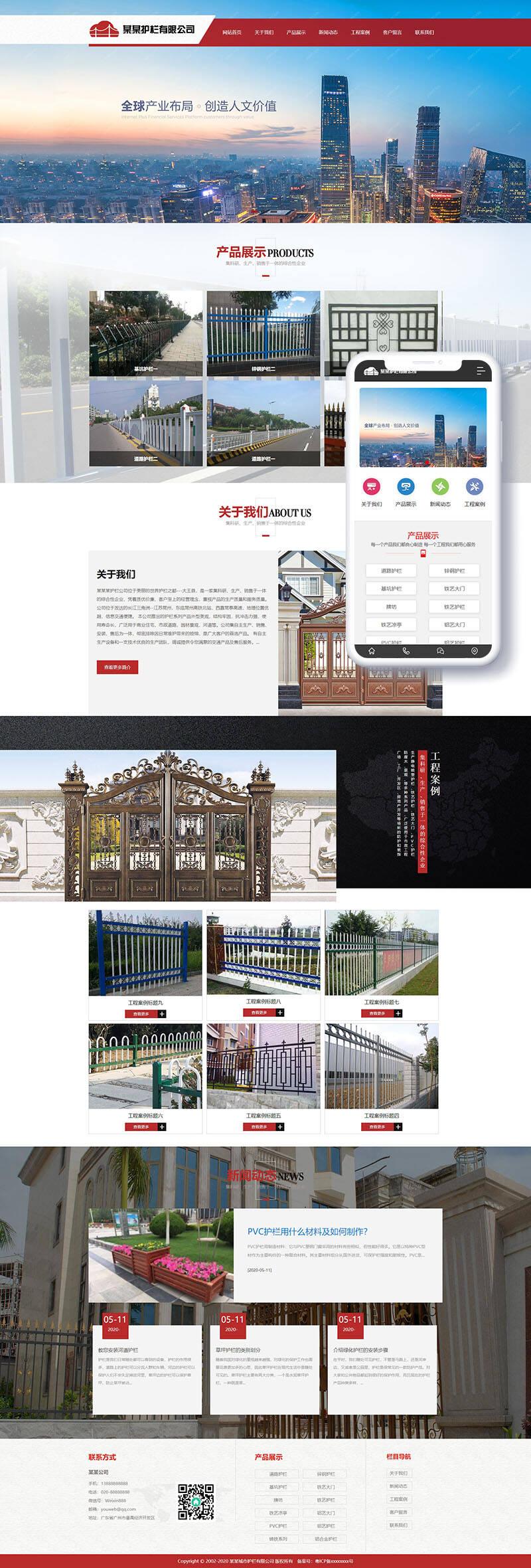 织梦dedecms模板道路护栏交通设施类网站织梦模板模板源码PC+wap手机端利于SEO优化