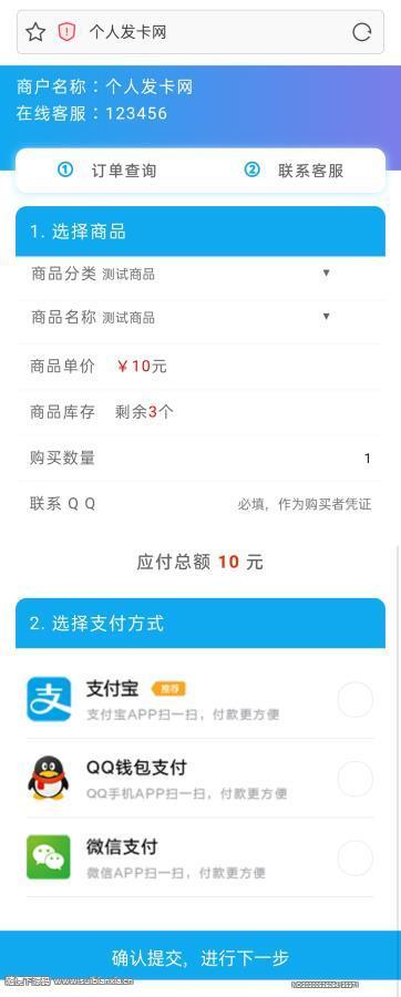 PHP手机电脑自适应蓝色简约个人发卡源码去授权版本
