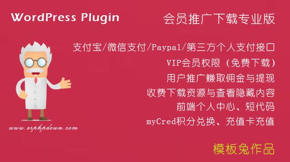 Erphpdown 10.01 版本 收费下载资源插件源码WP资源商城收费插件下载vip会员+推广提成+收费下载查看内容