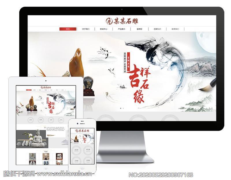 易优cms开发响应式石雕石刻雕塑雕像公司网站模板源码适用于基建-施工-地产-物业公司自适应手机端