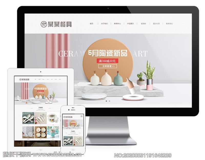 易优cms开发响应式精品陶瓷餐具网站模板源码适用于建材-家居-家具-电器公司