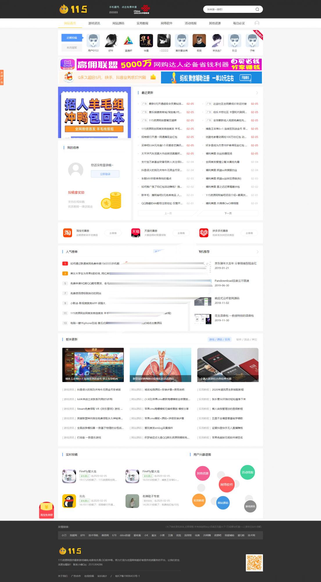 Emlog内核仿115信息资源网站模板娱乐资源教程网站模板