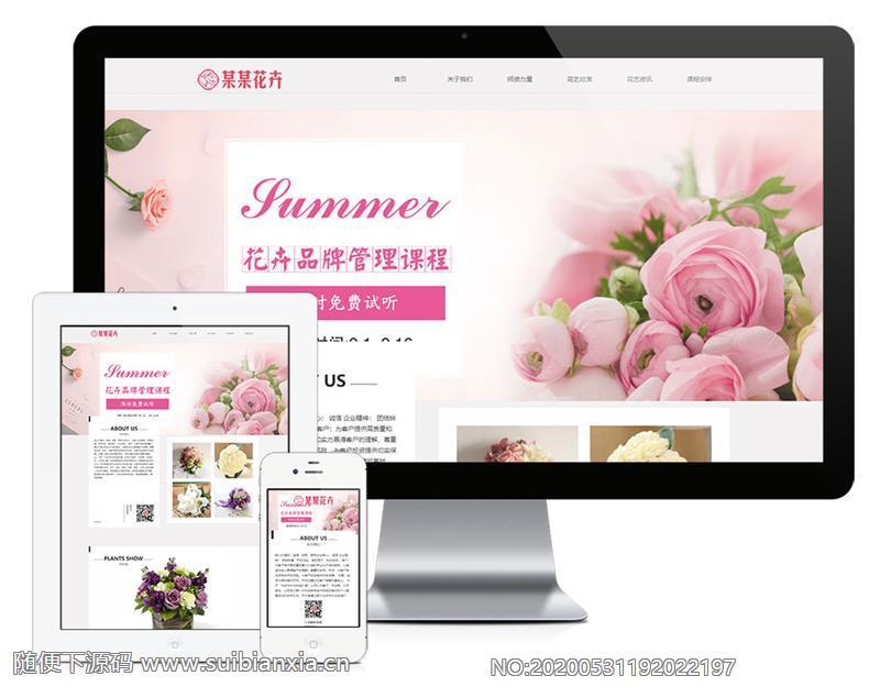 易优cms开发的响应式花卉插花培训企业网站模板源码适用于-教育-培训-科研公司网站自适应手机端