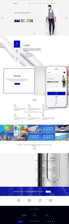 织梦dedecms模板高端简洁响应式电子商务网站自适应手机端利于SEO优化