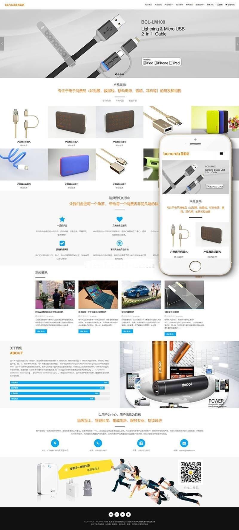 织梦dedecms模板响应式数码电子产品展示企业网站模板源码PC+自适应手机端利于SEO优化