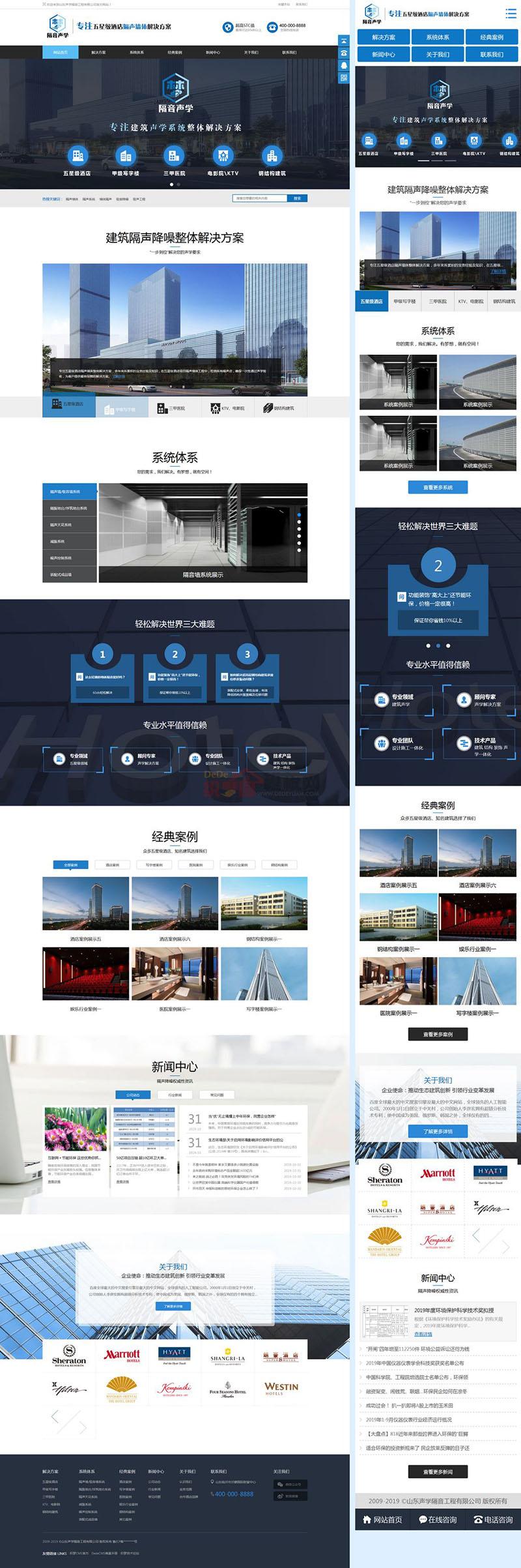 织梦dedecms模板蓝色大气隔声装饰工程公司类网站织梦模板源码PC+WAP移动端利于SEO优化