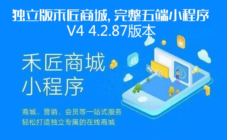 【独立版】禾匠榜店商城 V4 4.2.87 版本微信小程序 前端+后端带最新五端小程序全套插件新增电子卡密功能带全套装修素材
