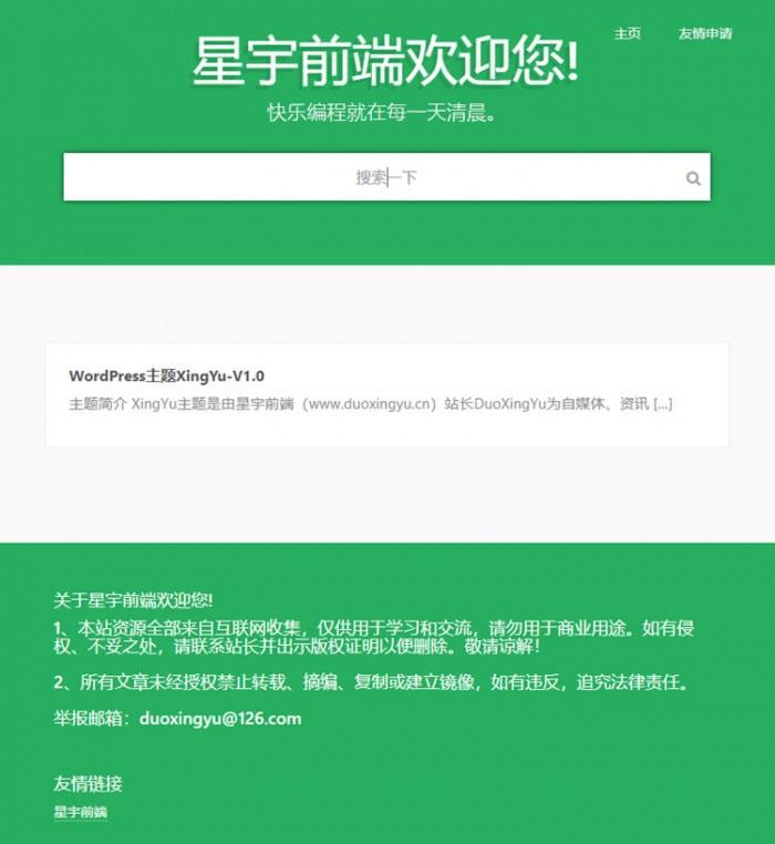 WordPress自适应自媒体资讯XingYu个人软件下载站主题源码
