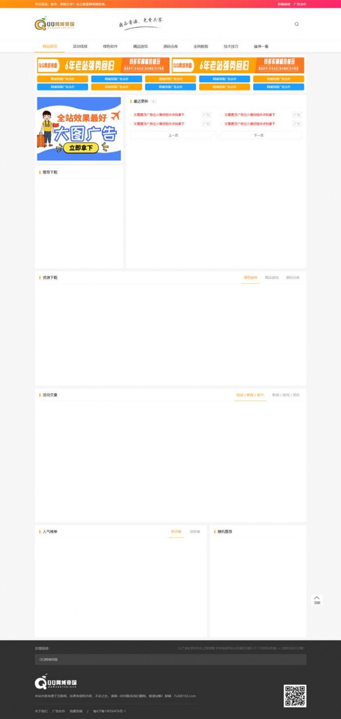 织梦dedecms资源网娱乐网QQ技术网站模板源码