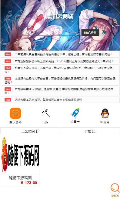 最新版可乐云商城0.6版本虚拟物品商城网站WAP手机版源码已对接易支付