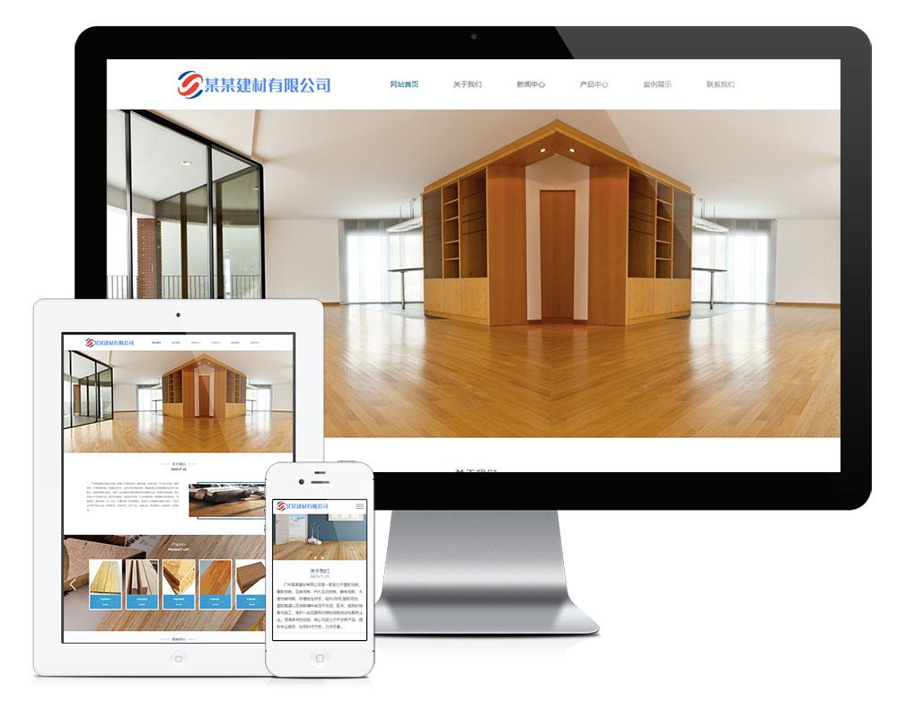 易优cms木质装饰材料建材公司网站模板源码适用于建材-家居-家具-电器行业网站带手机端