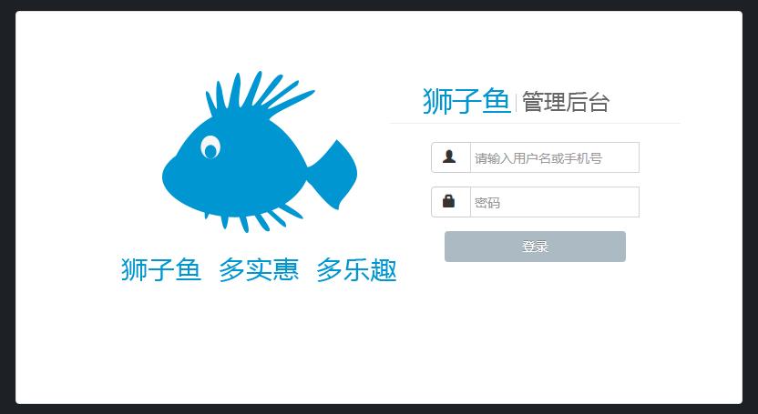 独立版狮子鱼社区团购 V13.3.0 版本 微信小程序 前端+后端
