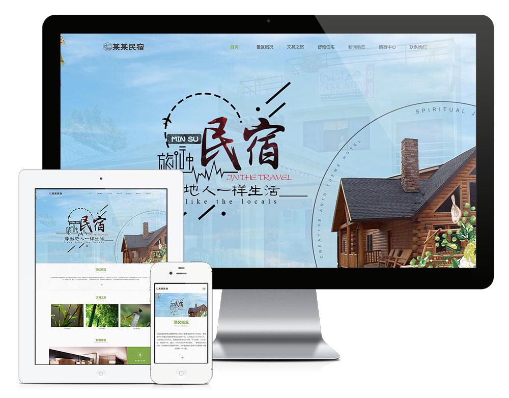 易优cms响应式农家乐民宿网站模板源码适用于餐饮-酒店-旅游-票务行业网站自适应手机端