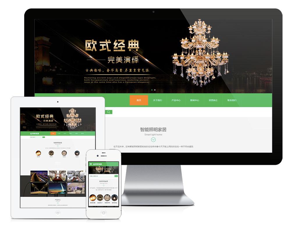 易优cms响应式智能照明家居公司网站模板源码适用于建材-家居-家具-电器行业网站自适应手机端