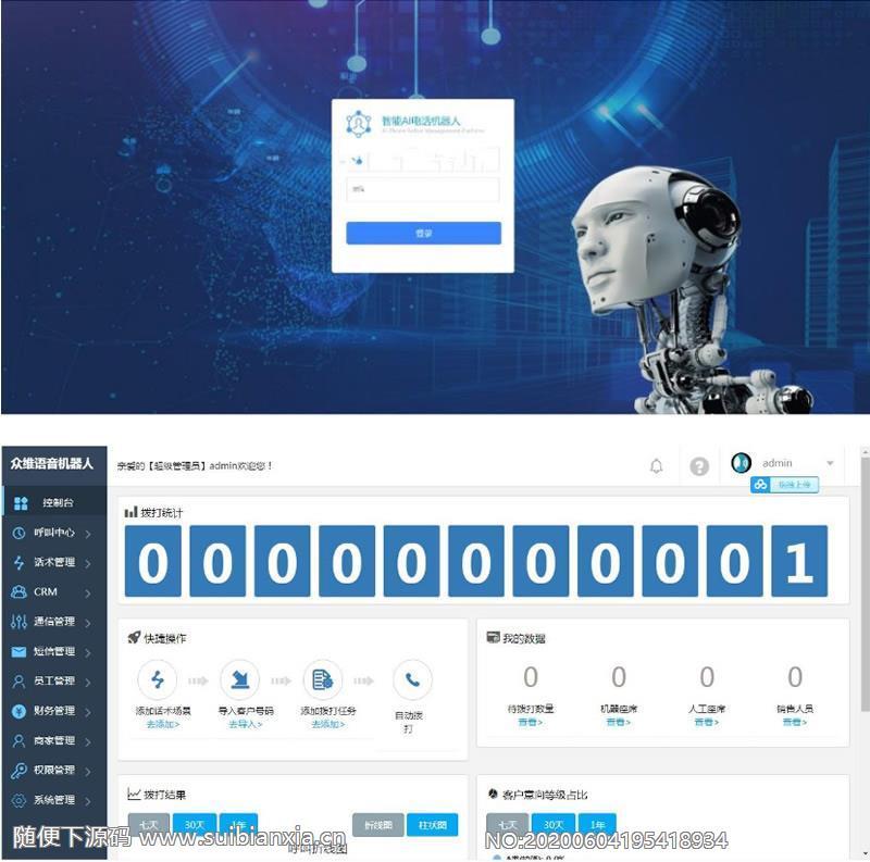 最新价值4800元的接单运营版【电销语音机器人】完整版源码可无限开通电话机器人带文字安装教程