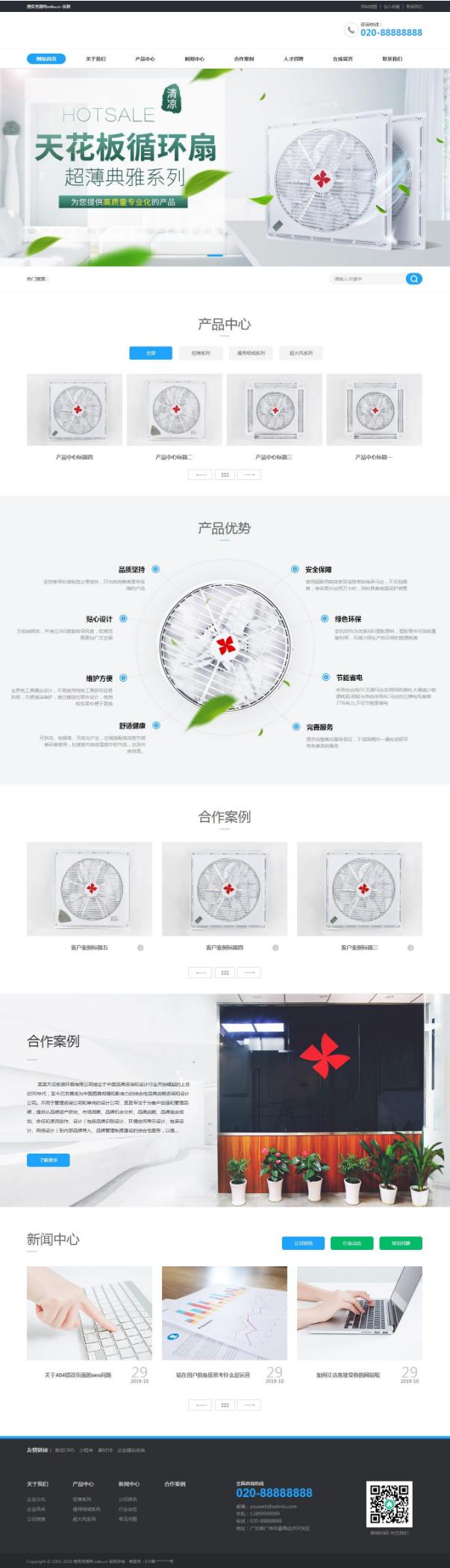 织梦dedecms模板最新营销型制冷设备循环扇类网站源码塔扇风扇空调扇等制冷设备等设备展示模板(带手机端)
