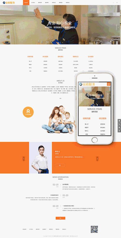 织梦dedecms模板自适应橙色响应式月嫂保姆家政服务公司网站模板自适应手机移动端