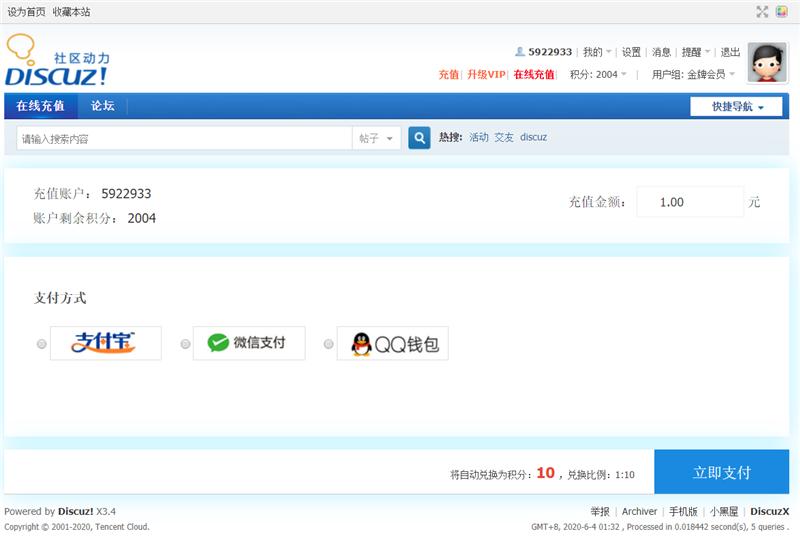 Discuz积分充值插件支付宝支付微信支付QQ钱包支付