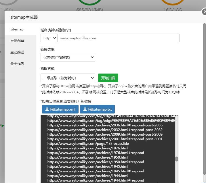 宝塔面板插件Sitemap v3.1版本生成器插件网站地图生成插件(附带神马百度主动推送功能)