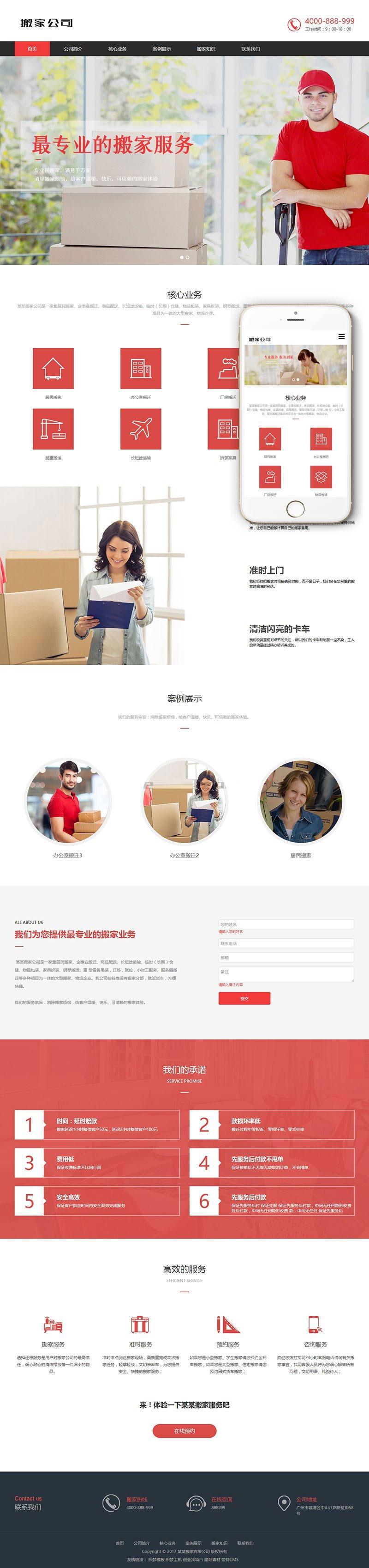 织梦dedecms模板响应式搬家家政生活服务类网站织梦模板源码PC+wap手机端利于SEO优化
