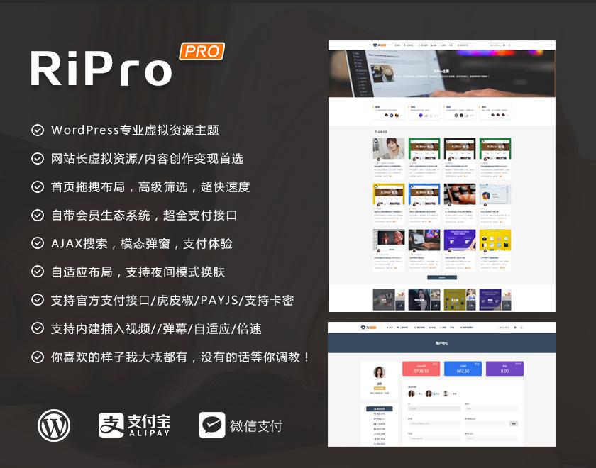 wordpress模板日主题 RiPro 7.0.0 破解版本虚拟资源网素材网主题源码