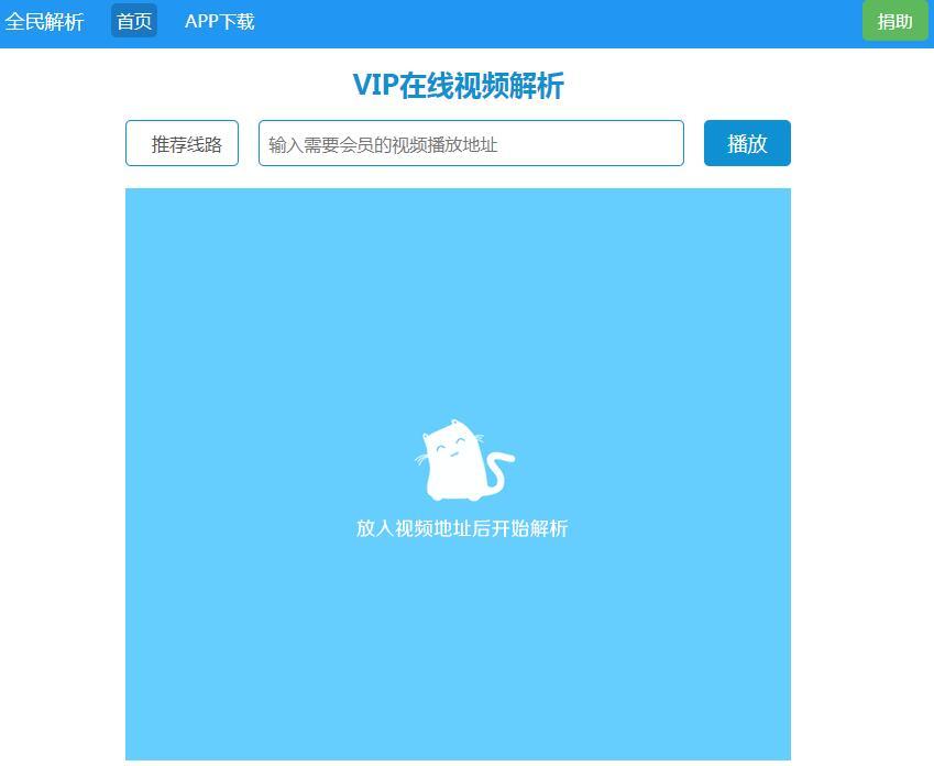 新版全民电影视频解析vip源码附带17个接口