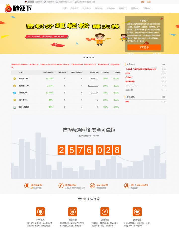 ThinkPHP开发虚拟货币区块链认购币众筹虚拟币数字资产交易平台源码