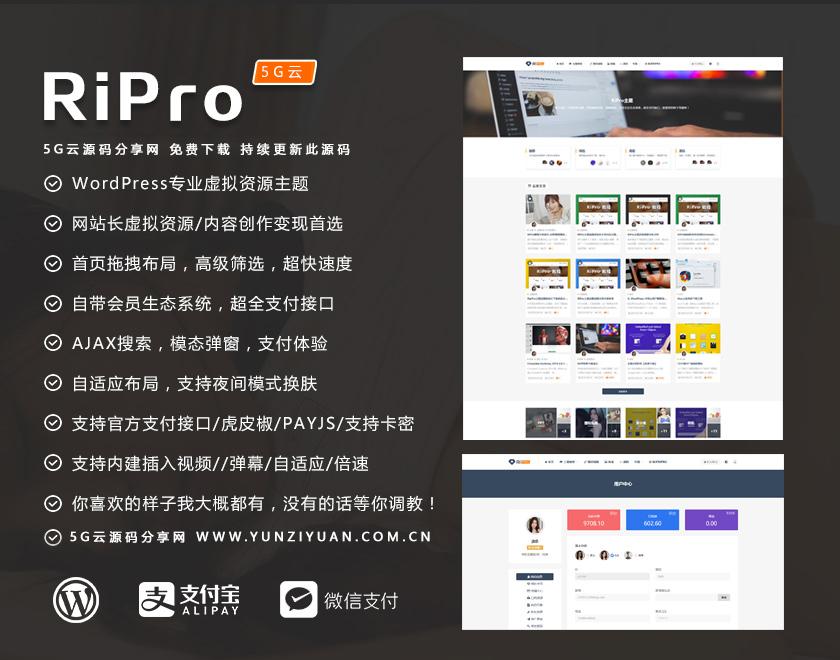 Wordpress模板日主题 RiPro 7.1.0 破解版本虚拟资源网素材网主题源码