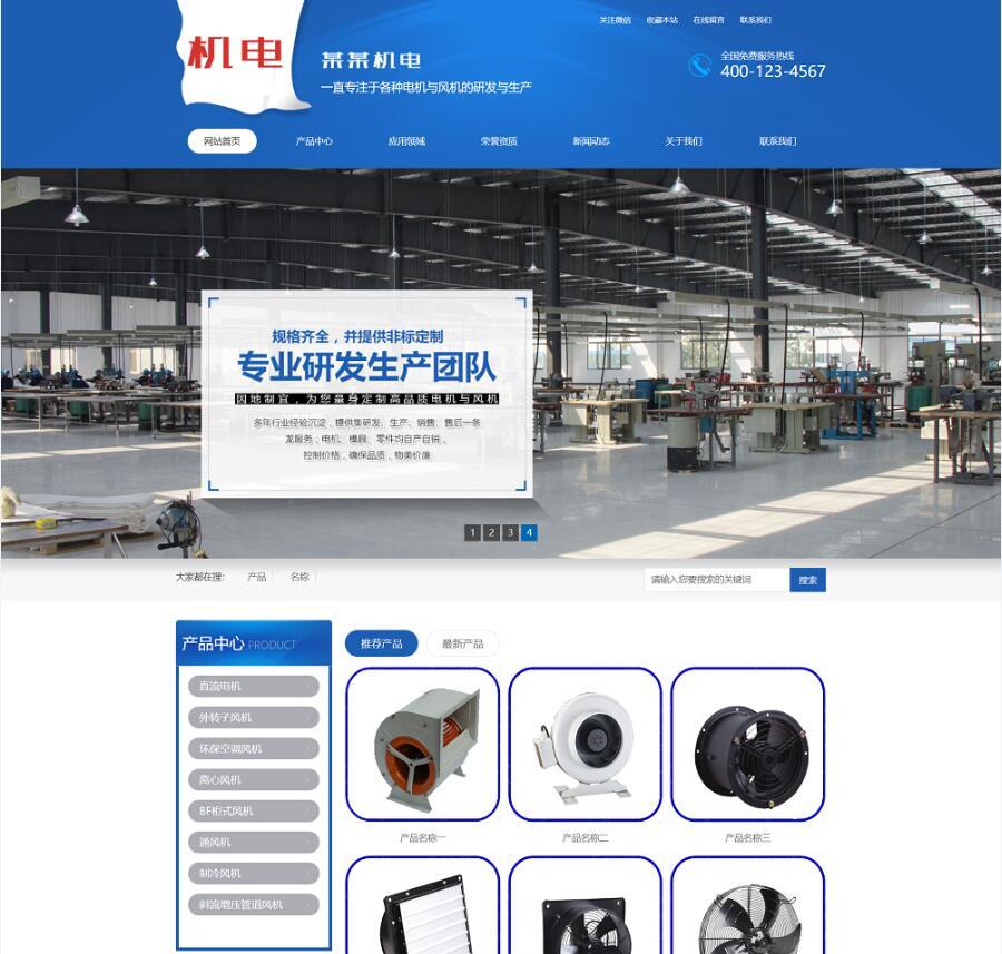 织梦dedecms模板营销型电机泵站液压阀风机机电等机械电子行业网站源码PC+WAP手机端利于SEO优化