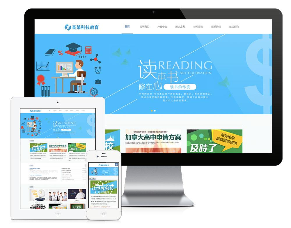 易优cms响应式专职科技教育公司网站模板源码适用于学校-教育-培训-科研行业网站自适应手机端
