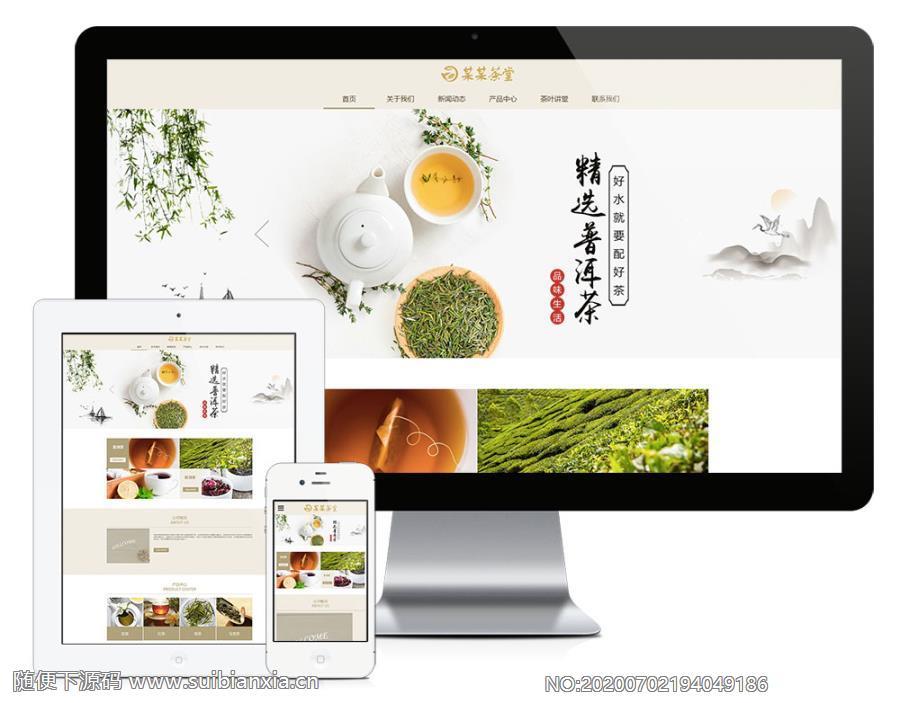 易优cms响应式茶叶茶饮销售公司网站模板源码适用于食品-果蔬-酒水-饮料行业网站自适应手机端