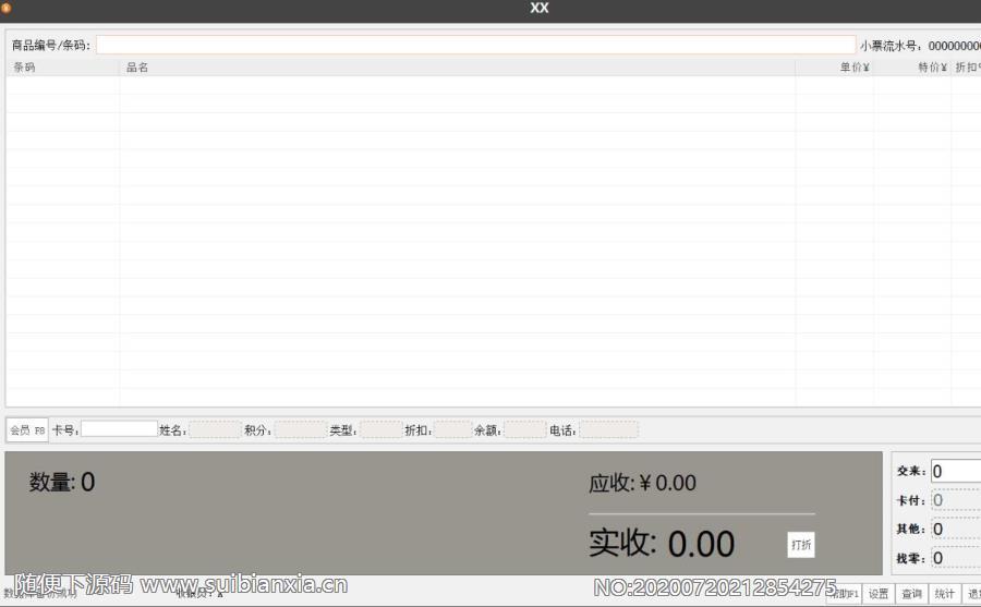 实体店铺电脑收银管理系统 V11.4 PC专业版