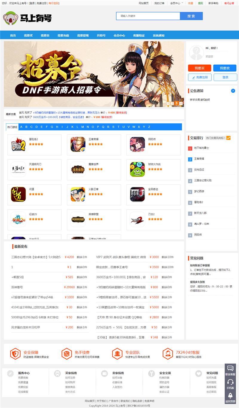 PHP码上有码游网络戏帐号交易平台源码游戏币交易手游账号出售平台源码