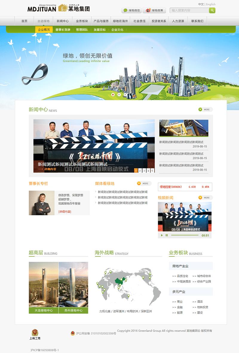织梦dedecms绿色房地产集团公司织梦模板源码(整站带数据)