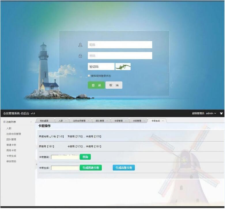 最新网站推广裂变系统源码通过邀请链接注册可兑换卡密链接邀请注册付费卡密升级系统