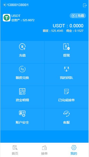 8月最新【独家亲测】更新USDT货币跑分二开系统otc接单源码带一键买币功能