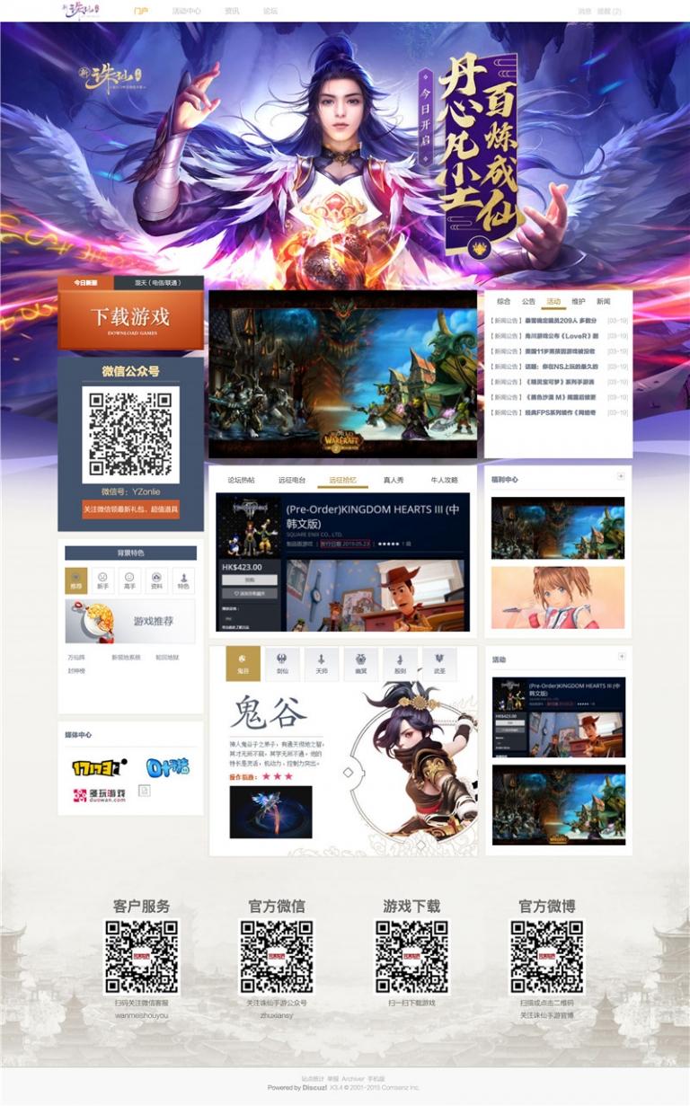Discuz远征游戏通用网站源码模版包含门户首页论坛页推荐页帖子列表页和帖子内容页