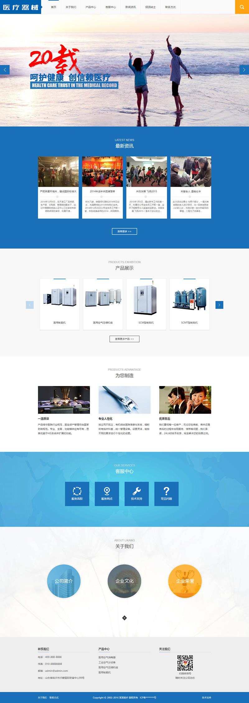 织梦dedecms模板蓝色大气医疗器械设备医疗健康设备医用设备生产销售公司网站生产企业网站源码