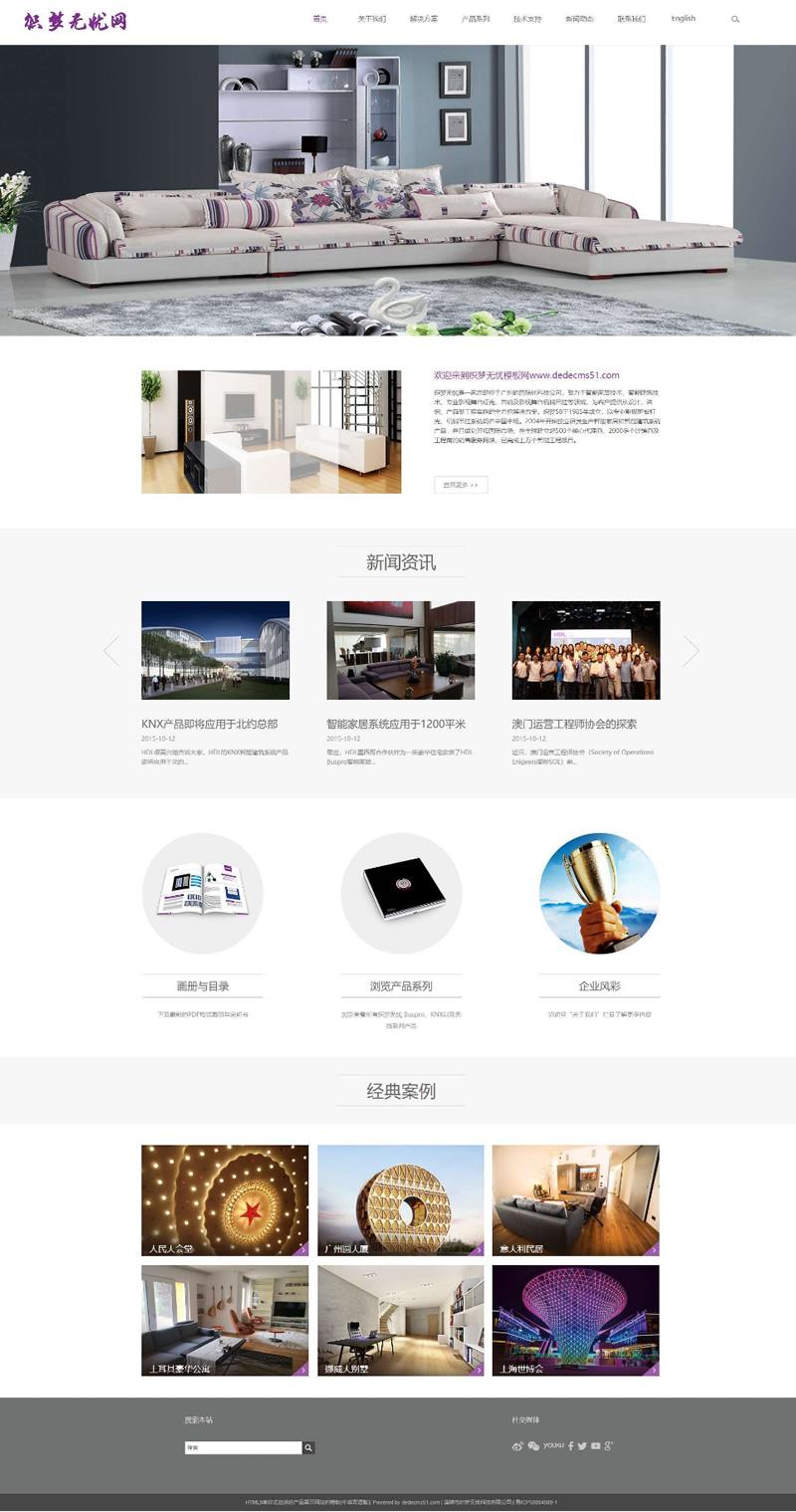 dedecms织梦模板家居装修中英双语版自适应通用企业网站源码pc+wap手机端