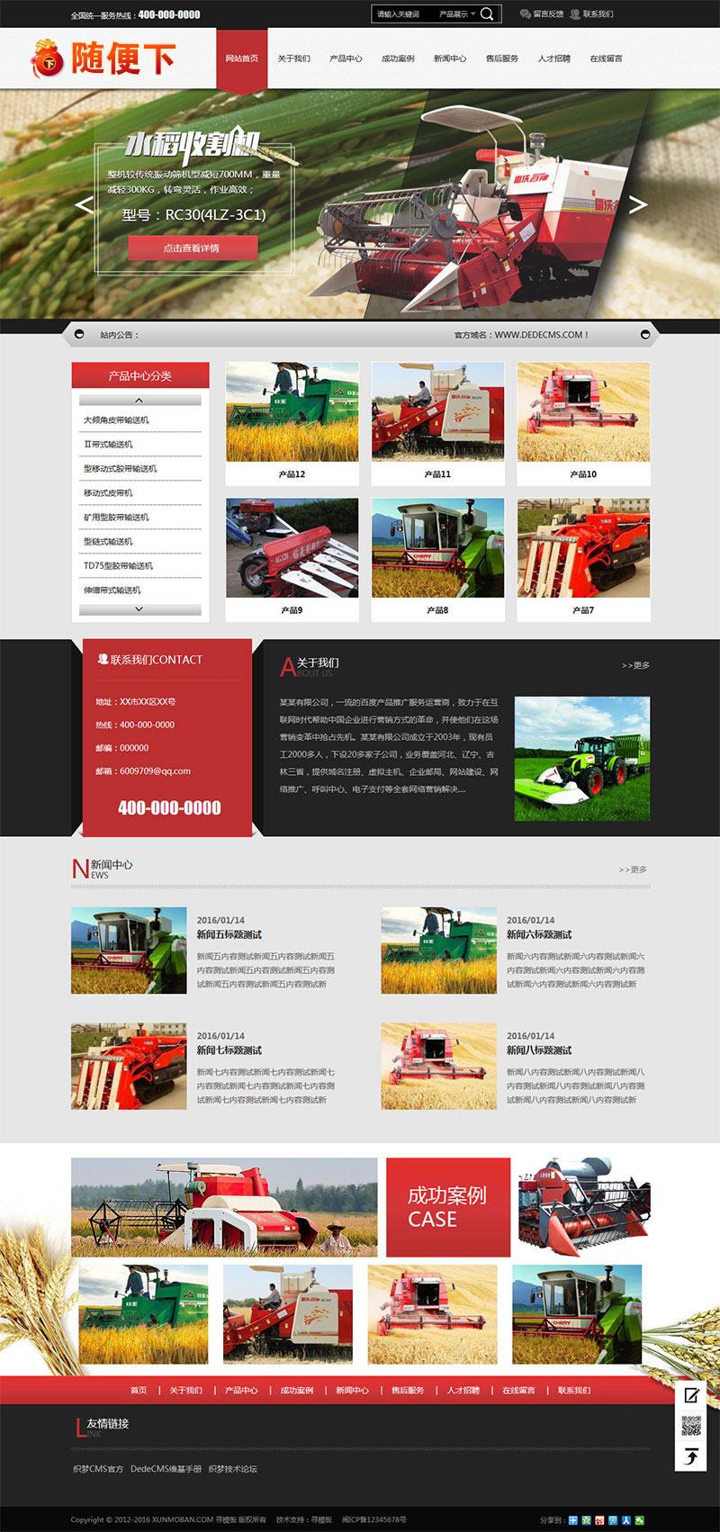 织梦dedecms模板营销型农用农业机械设备公司网站模板源码PC+WAP手机端利于SEO优化