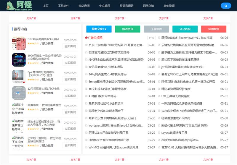 Emlog开发简洁新颖资源分享网线报网风格主题模板