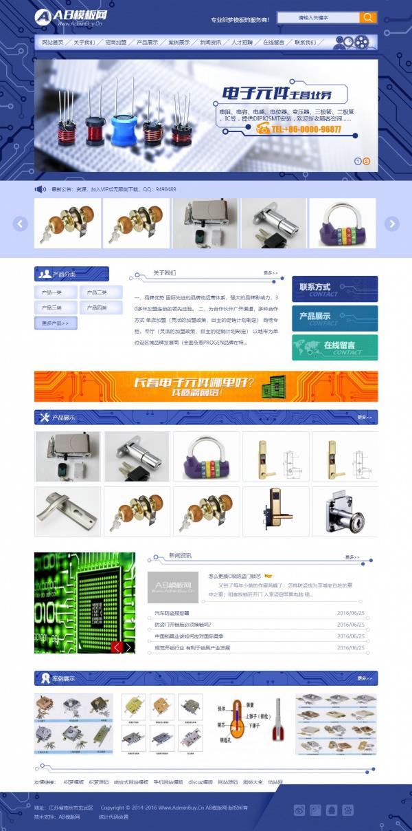 织梦dede模板黑机械金零件网站源码带手机版数据同步电脑版+手机版