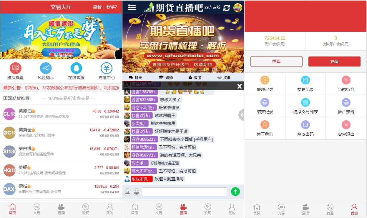 最新php富盈国际微盘点位盘源码Yii高端系列+国内国外期货盘+带直播页面功能+完整数据