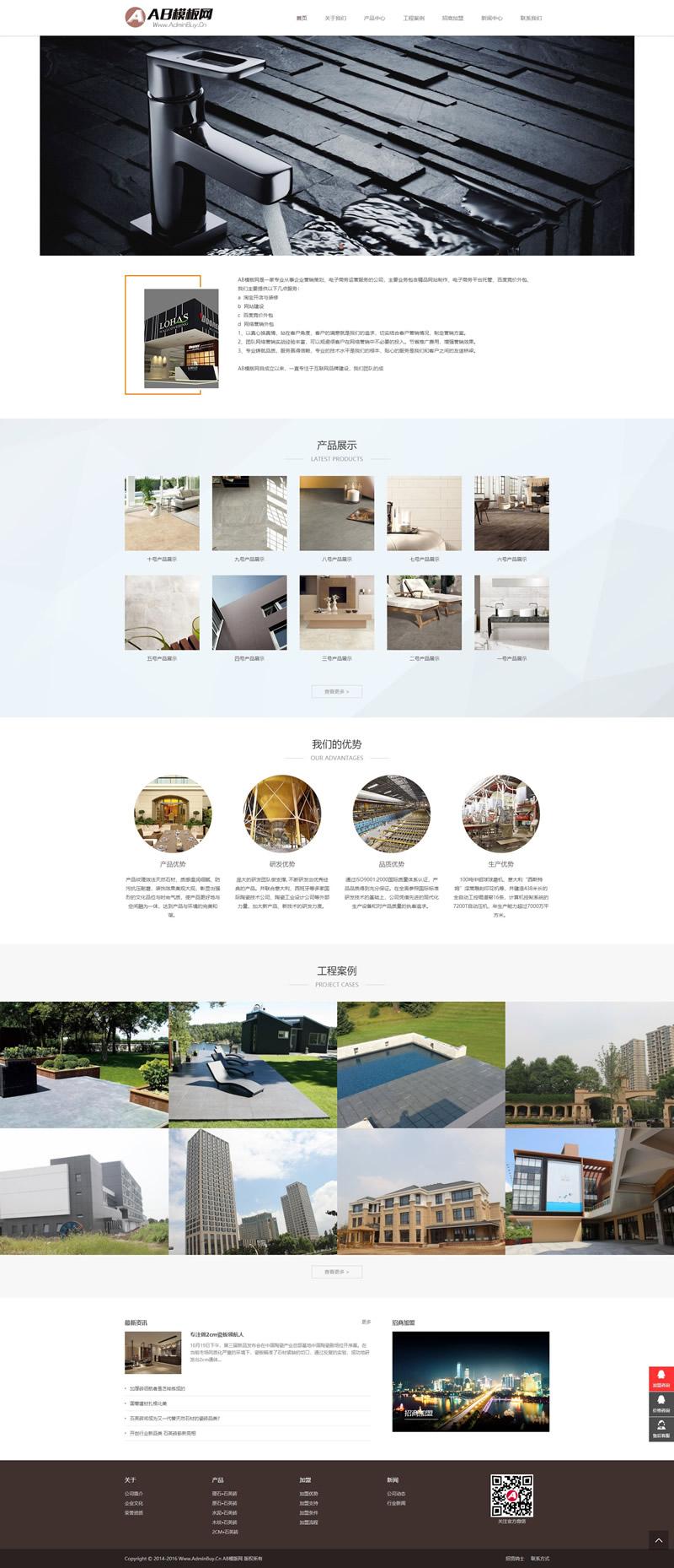 Dedecms织梦模板自适应手机版HTML5建材陶瓷装修设计网站源码