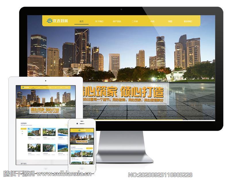 易优内核开发响应式二手房屋出租租赁销售网站源码