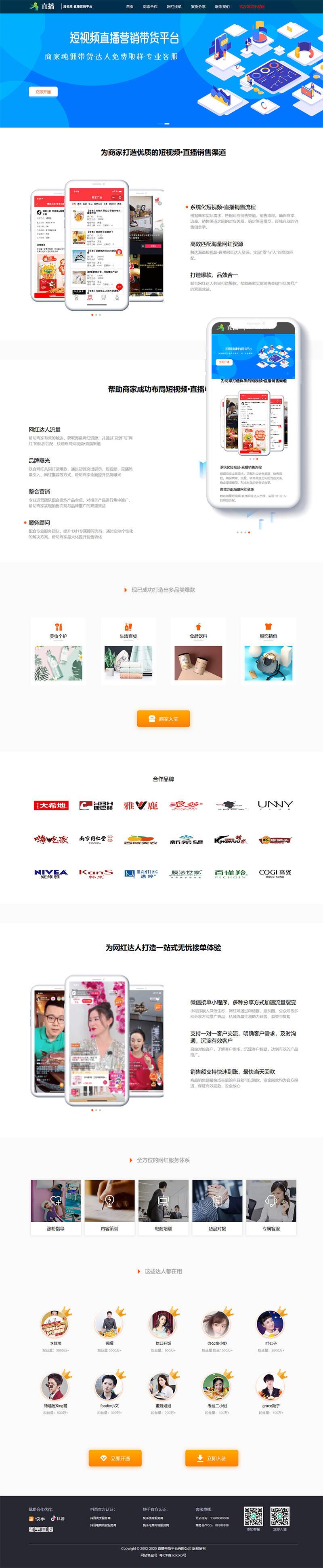 织梦dedecms模板响应式短视频直播带货营销平台类网站织梦模板(自适应手机端)+利于SEO优化