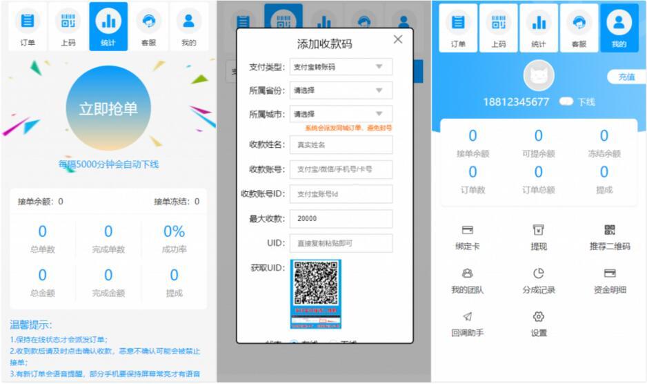 最新更新价值几千块的蓝色UI桔子固码分支付平台源码完美运营版带完整数据已升级到版最新