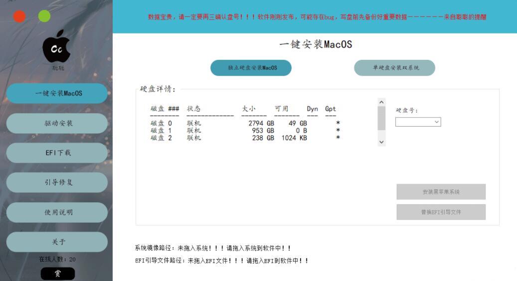 一键安装黑苹果系统3.0工具附带使用教程
